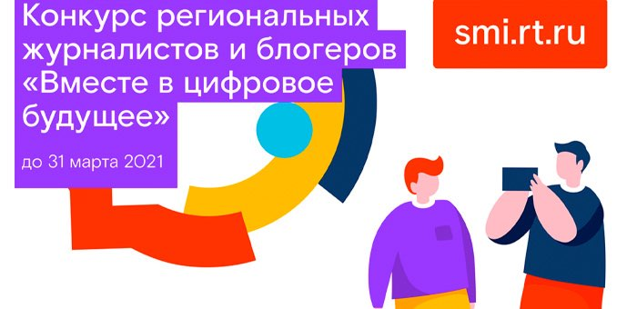 Первые сто заявок на конкурс «Вместе в цифровое будущее»