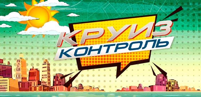 Программа «Круиз-контроль» расскажет о путешествии по Республике Алтай