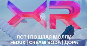 Дора, Cream Soda, Feduk и Пошлая Молли ждут горно-алтайцев на первом онлайн-фестивале в расширенной реальности