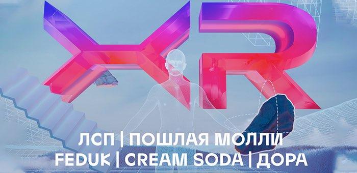 Дора, Cream Soda, Feduk и Пошлая Молли ждут жителей Алтая на первом онлайн-фестивале в расширенной реальности