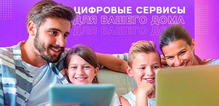 «Ростелеком» показал Республике Алтай «Великолепную четверку»