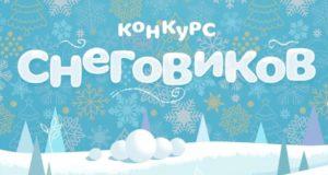 В Горно-Алтайске пройдет конкурс снеговиков