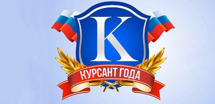 Курсанта года выберут в Горно-Алтайске