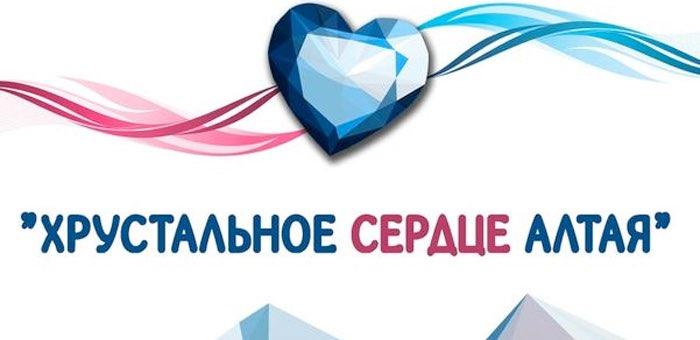 Подведены итоги конкурса «Хрустальное сердце Алтая»