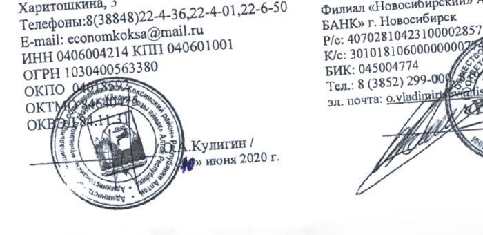 Главу Усть-Коксинского района оштрафовали на 3 тысячи рублей