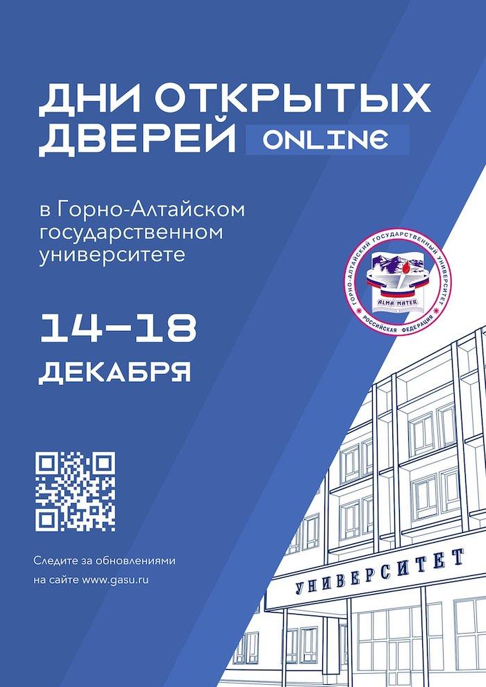 Дни открытых дверей в Горно-Алтайском государственном университете