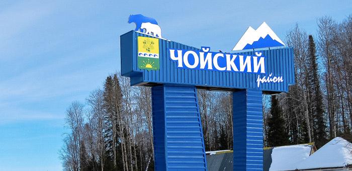 Начался прием документов от кандидатов на пост главы Чойского района