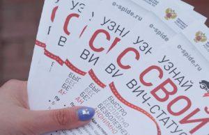 81 новый случай ВИЧ-инфекции зарегистрирован в республике в 2020 году