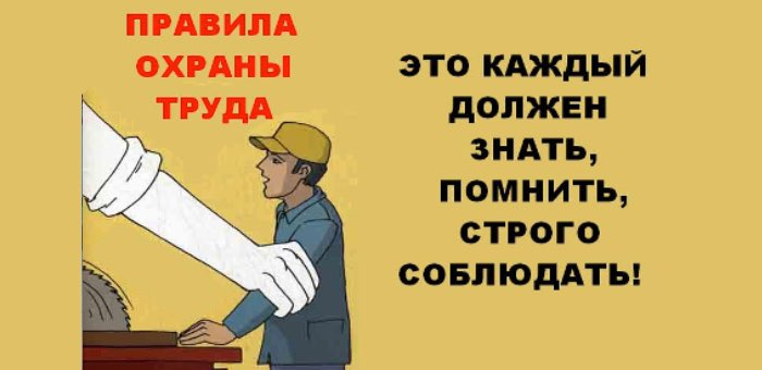 Внимание! Самое новое по охране труда!