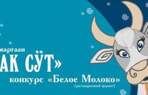 Творческий конкурс «Белое молоко», посвященный Чага Байраму, проводится в Горно-Алтайске