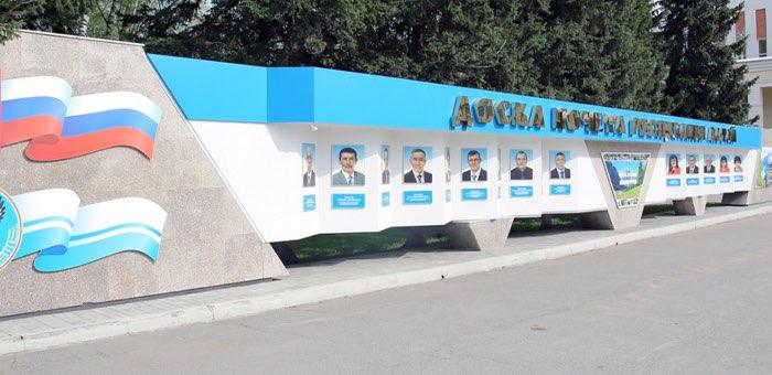 Начался прием предложений о кандидатах для занесения на Доску почета