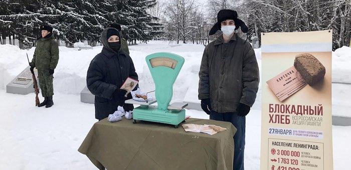 В Горно-Алтайске прошла акция «Блокадный хлеб»