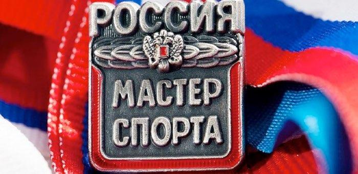 Спортсмены с Алтая стали мастерами спорта России