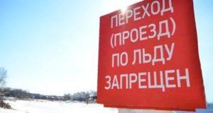 Официально открытых ледовых переправ в Республике Алтай еще нет