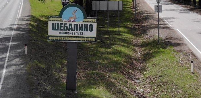 Кумовство в Шебалино