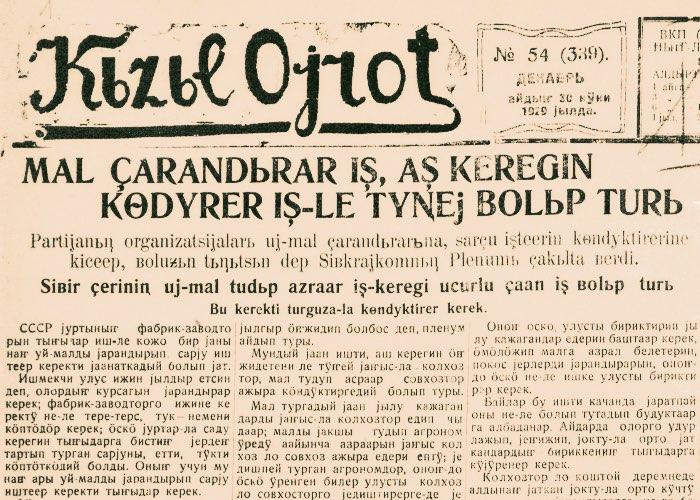 Первые полтора года после введения латиницы газета «Кызыл Ойрот» использовала смешанный алфавит: заголовки выпускались на jаналиф, а тексты публикаций – на кириллице. Таким образом местных жителей приучали к новому алфавиту.
