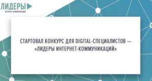 Началась регистрация участников на конкурс «Лидеры интернет-коммуникаций»