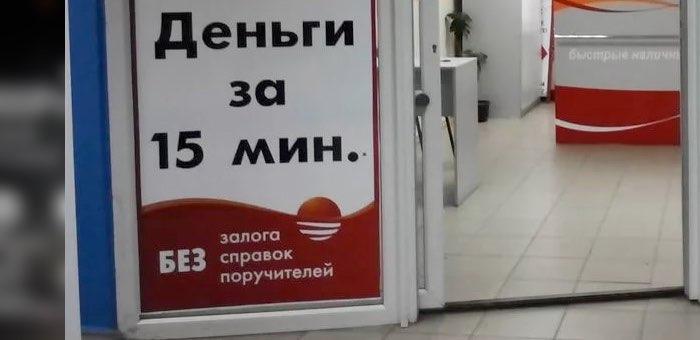 Уборщицы, продавцы и повара. Кто чаще всего получает микрозаймы в Республике Алтай