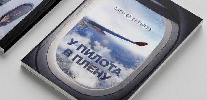 Вышел в свет поэтический сборник Алексея Лучникова «У пилота в плену»
