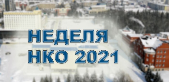 Неделя некоммерческих организаций проходит в Горно-Алтайске