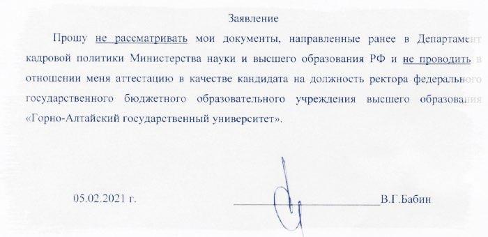 Выборы ректора ГАГУ: Валерий Бабин сошел с дистанции