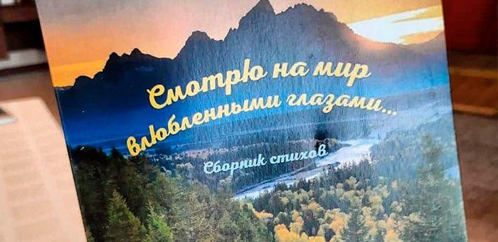 На Алтае вышел сборник стихотворений «Смотрю на мир влюбленными глазами»