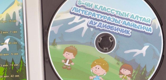 Вышла в свет аудиокнига для пятиклассников, изучающих алтайский язык