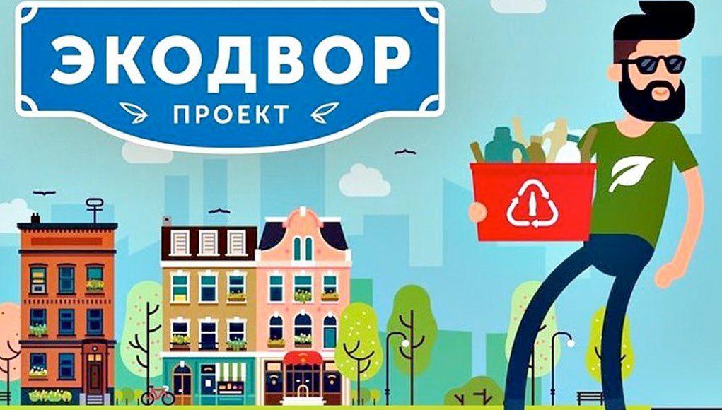 Акция «Экодвор» пройдет 20 марта в Горно-Алтайске