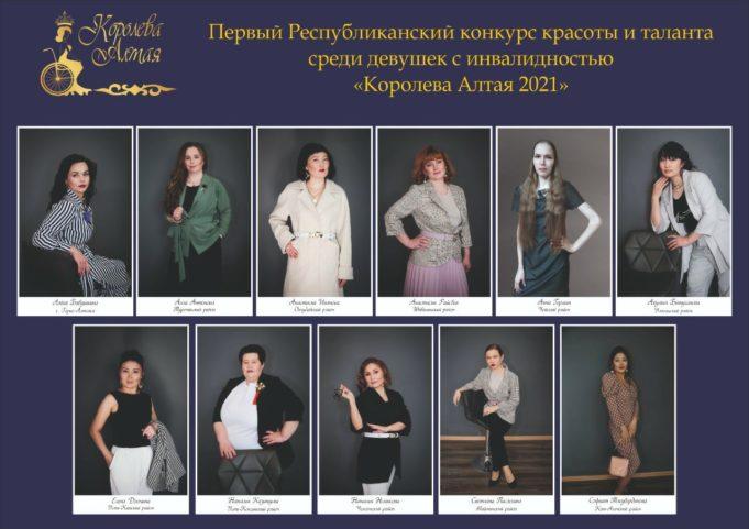 На конкурсе «Королева Алтая» началось голосование за приз зрительских симпатий