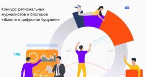 «Вместе в цифровое будущее»: до окончания приема заявок на конкурс остается месяц