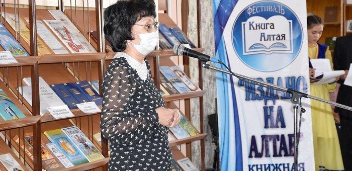 Фестиваль «Книга Алтая» прошел в Национальной библиотеке