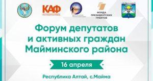 В Майме пройдет форум депутатов и активных граждан