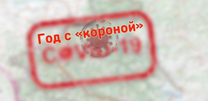 Год назад в Республике Алтай был выявлен первый случай заражения «ковидом»