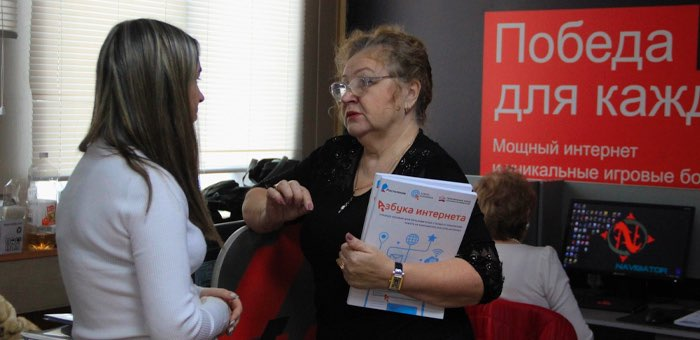 Пенсионеров приглашают принять участие в конкурсе «Спасибо интернету»