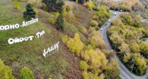 В Горно-Алтайске отремонтируют участок на въезде в город и два моста