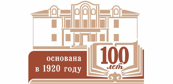 Национальная библиотека отметила столетний юбилей