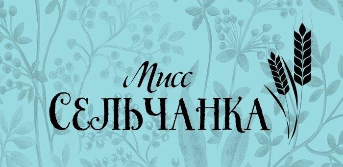 В Майминском районе пройдет конкурс «Мисс сельчанка»