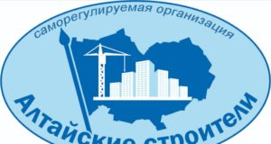 СРО «Алтайские строители» - надежный партнер, отстаивающий интересы каждой строительной организации