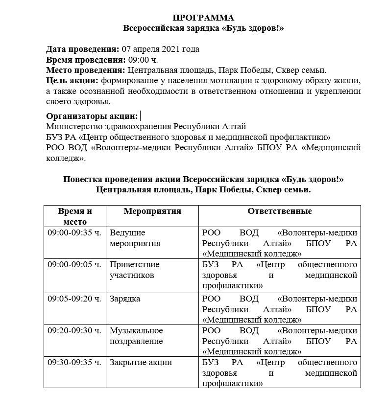 «Будь здоров!»: в Горно-Алтайске на трех площадках пройдет всероссийская зарядка