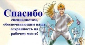 Значимость охраны труда. Одна из самых востребованных профессий – «Специалист по ОТ»