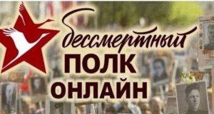 Жителей республики приглашают принять участие в акции «Бессмертный полк онлайн»