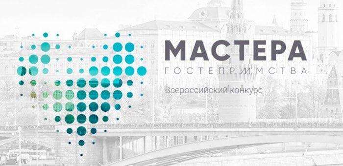 В финал всероссийского конкурса «Мастера гостеприимства» прошли два участника из Республики Алтай