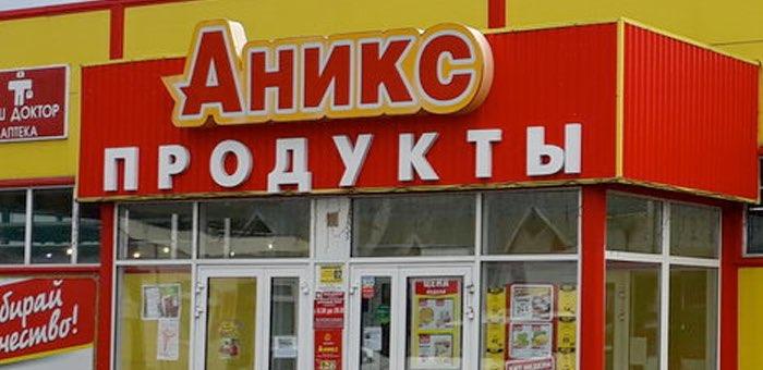«Аникс» заплатит полмиллиона покупательнице, получившей травму в магазине