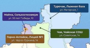 Информация о пунктах временного размещения в Республике Алтай