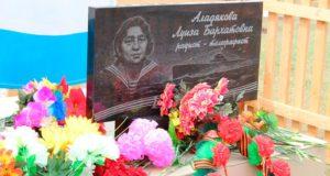 В Ябогане открыли мемориал морячке Луизе Аладяковой