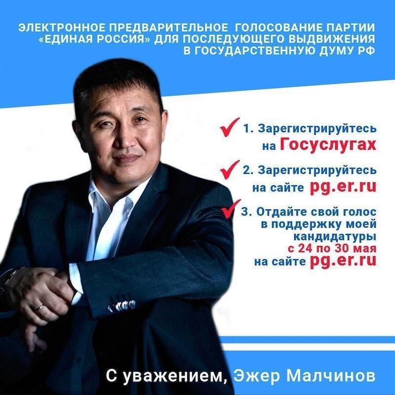Поддержите кандидатуру Эжера Малчинова на предварительном голосовании!