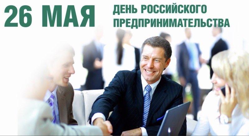 День открытых дверей, приуроченный ко Дню российского предпринимательства