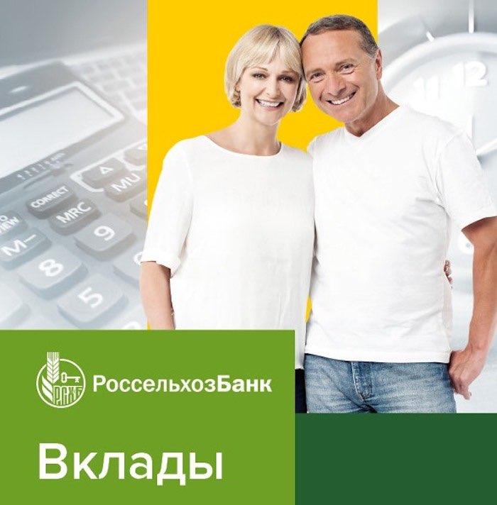Россельхозбанк на Алтае нарастил портфель вкладов и повысил их доходность