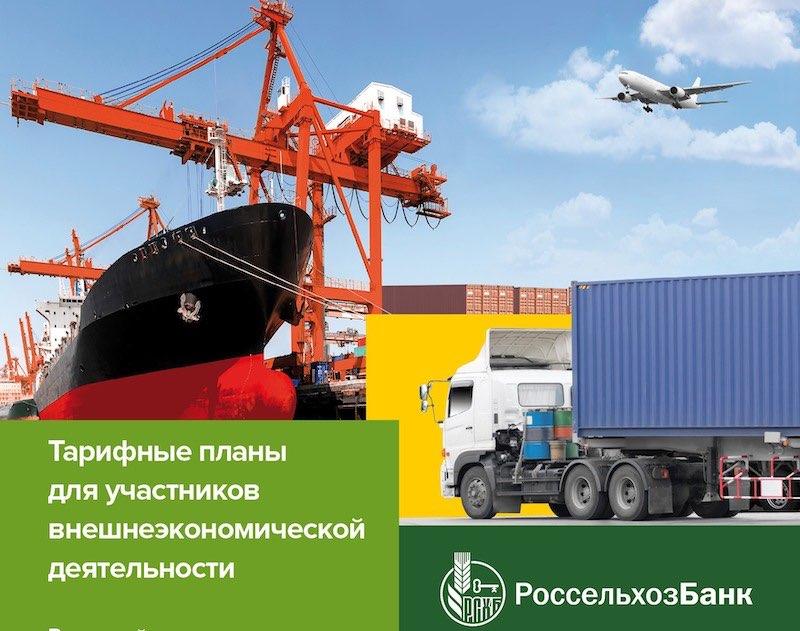 Россельхозбанк помог компаниям Алтая заключить порядка 400 экспортных контрактов