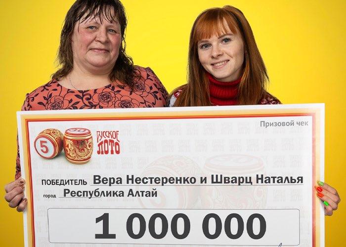 Семья из Горно-Алтайска выиграла миллион в лотерею